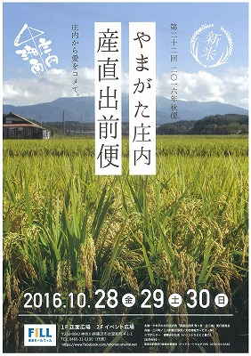 「第22回 やまがた庄内 産直出前便」が開催されます【10月28日(金)~30日(日)】