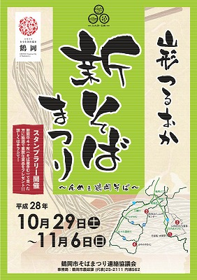 「山形つるおか新そばまつり」が開催されます【10月29日(土)~11月6日(日)】