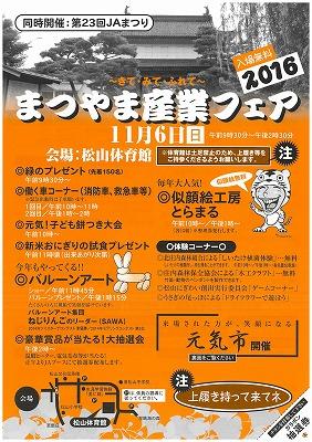 「まつやま産業フェア2016」が開催されます【11月6日(日)】