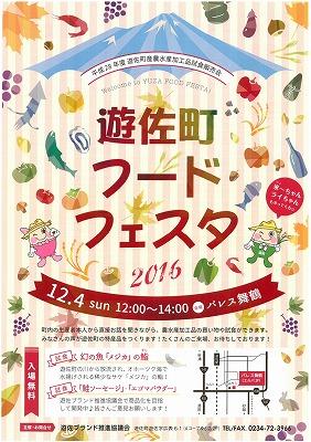 「遊佐フードフェスタ2016」が開催されます【12月4日(日)】