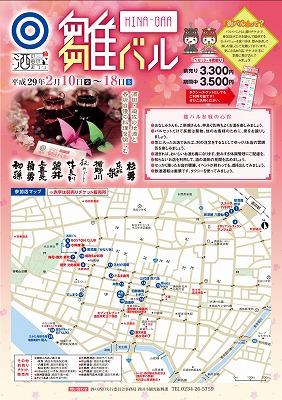 「雛バル」が開催されます【2月10日(金)~18日(土)】