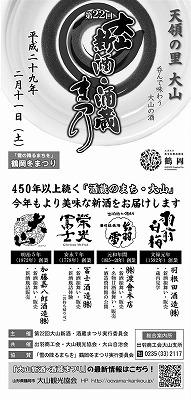 「第22回大山新酒・酒蔵まつり」が開催されます【2月11日(土)】