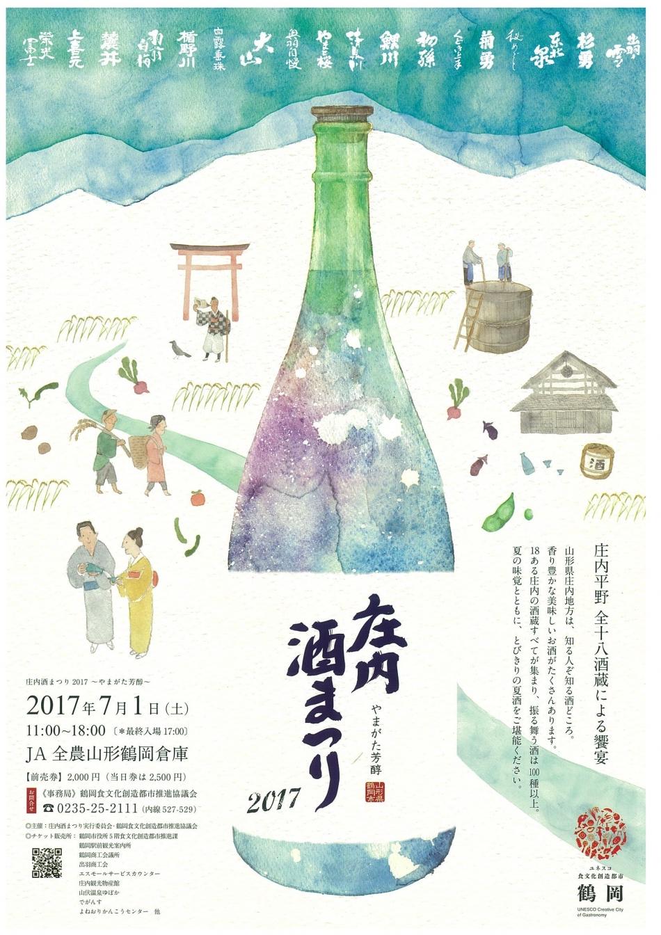 「庄内酒まつり2017」が開催されます!【7月1日(土)】