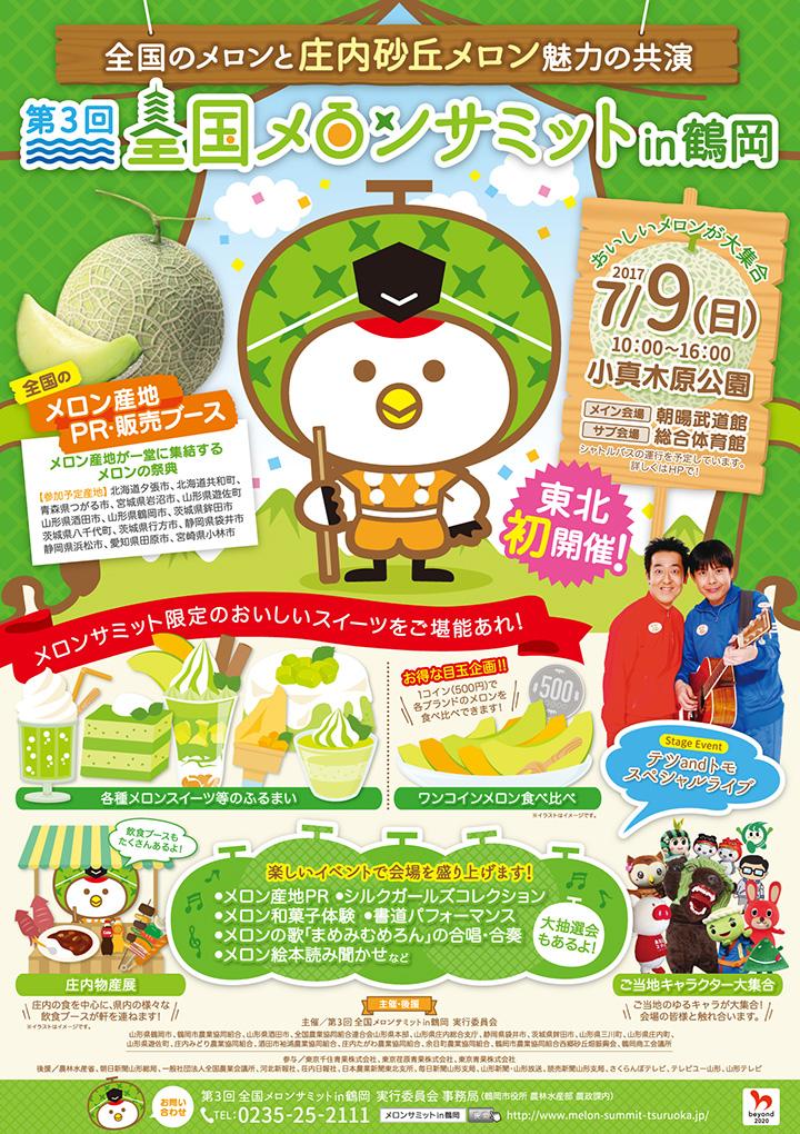 「第3回全国メロンサミットin鶴岡」が開催されます!【7月9日(日)】