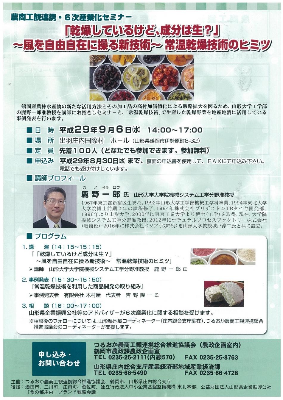 「農商工観連携・6次産業化セミナー」が開催されます!【9月6日(水)】