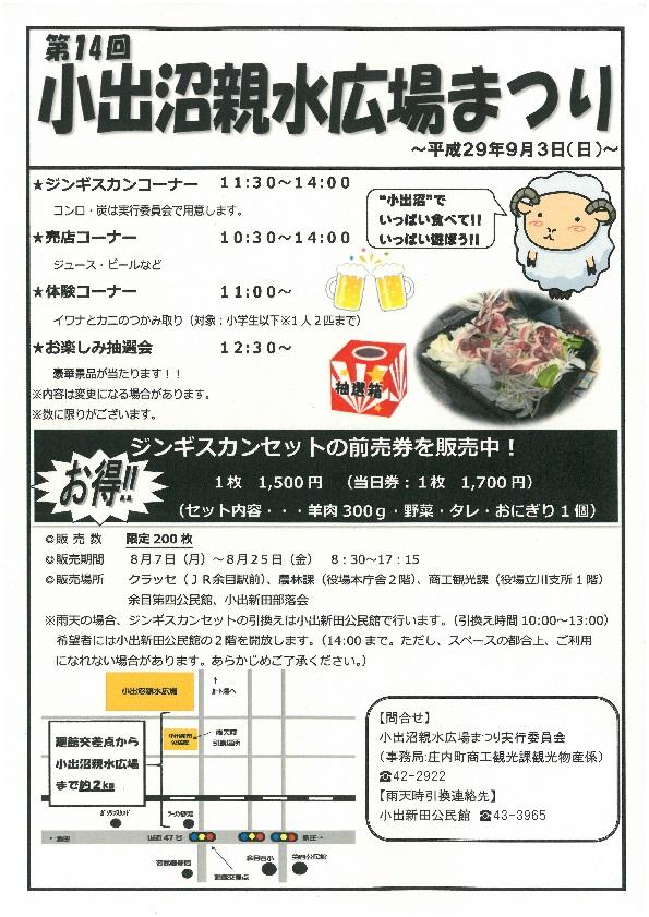 「小出沼親水広場まつり」が開催されます!【9月3日(日)】