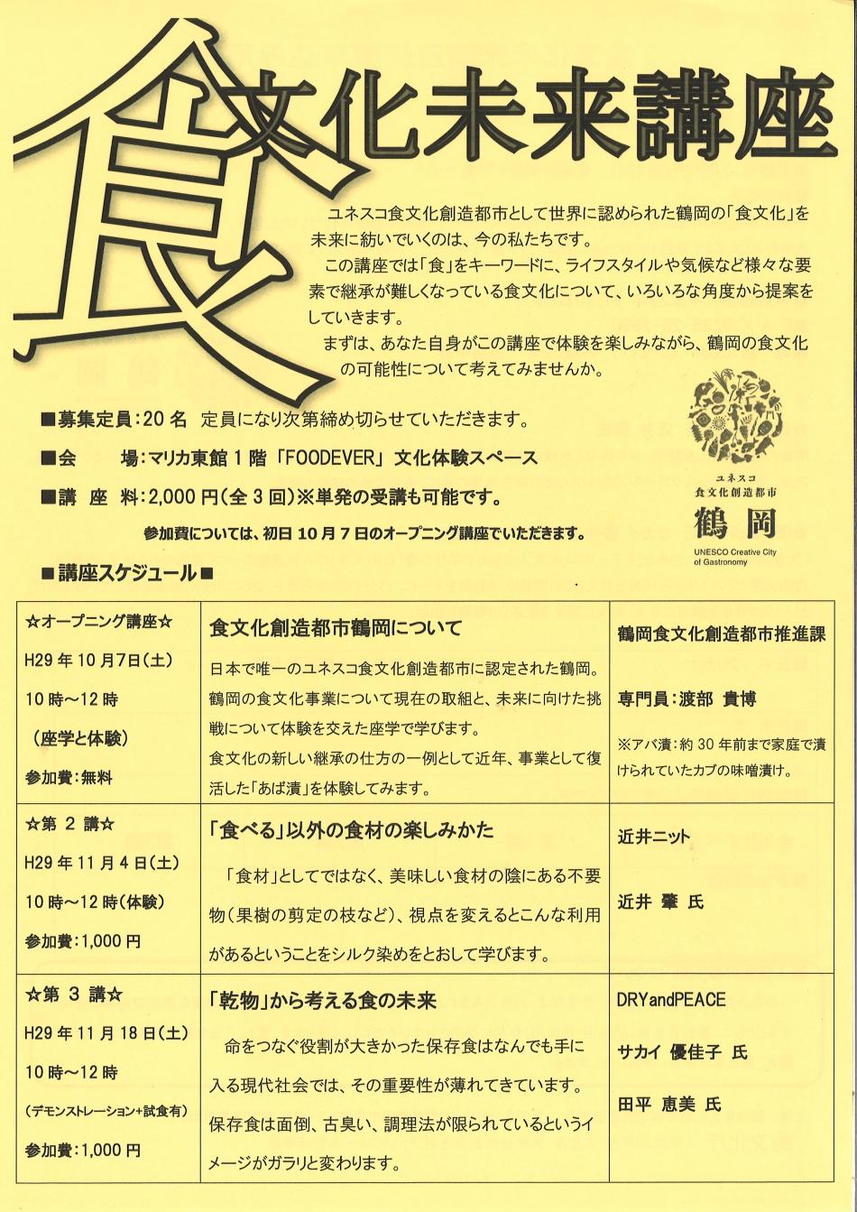 「食文化未来講座」が開催されます!【10月7日(土)、11月4日(土)、11月18日(土)】