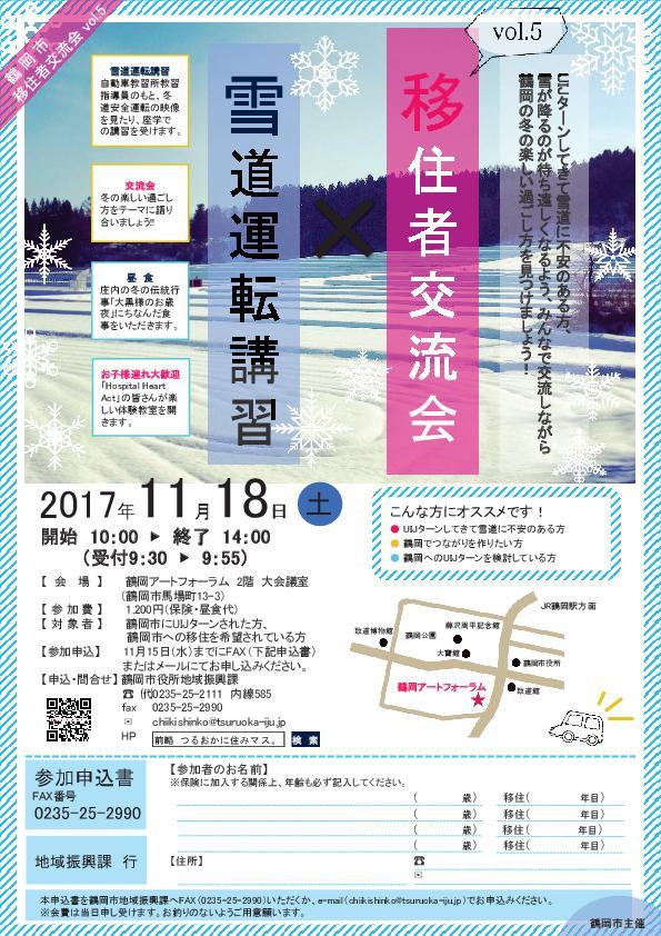 「移住者交流会vol.5×雪道運転講習会」が開催されます!【11月18日(土)】