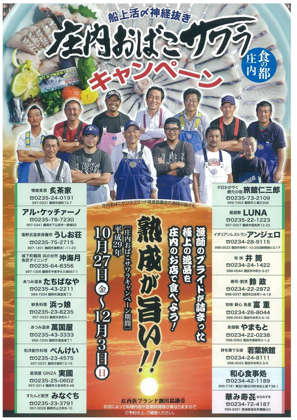 「庄内おばこサワラキャンペーン」が開催されています!【10月27日(金)~12月3日(日)】