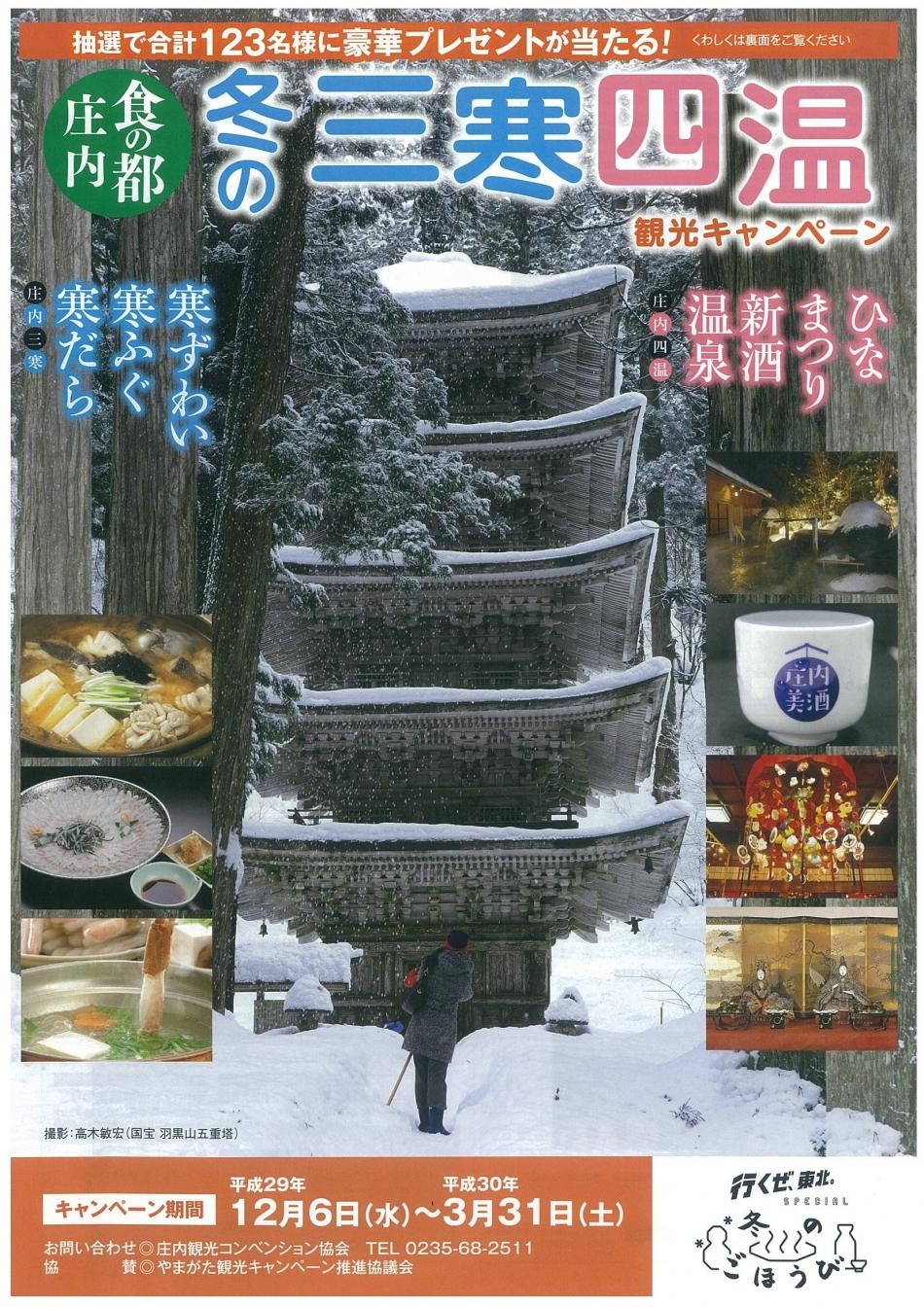 食の都庄内「冬の三寒四温」観光キャンペーンが開催中!【12月6日(水)~3月31日(土)】