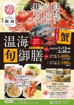 """【冬のごっつぉめぐり】温海旬御膳""""が開催されています!【1月13日~2月28日】"""