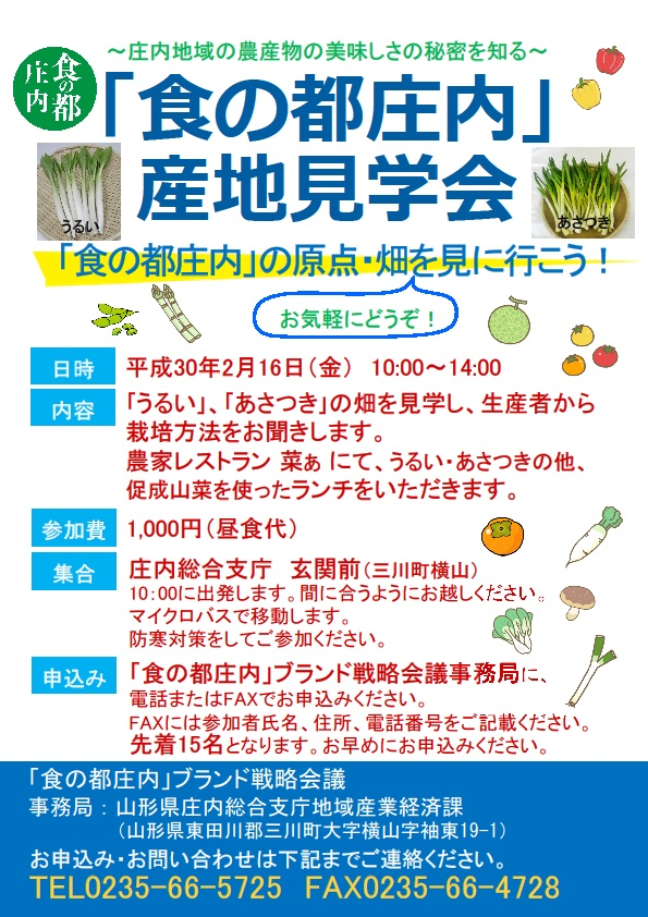 【満員御礼・受付終了】「食の都庄内」産地見学会が開催されます【2月16日(金)】