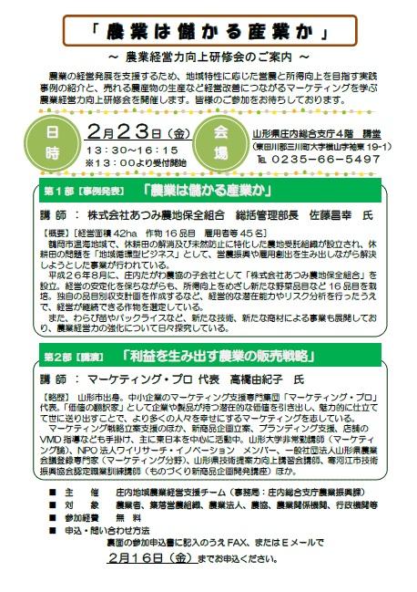 「農業は儲かる産業か」~農業経営力向上研修会~が開催されます!【2月23日(金)】