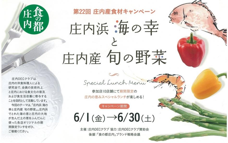 庄内DECクラブ「庄内産食材キャンペーン」が開催されます!【6月1日(金)~6月30日(土)】