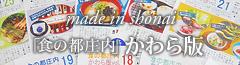 「食の都庄内」かわらばん(県外イベント版)Vol.3を掲載しました!