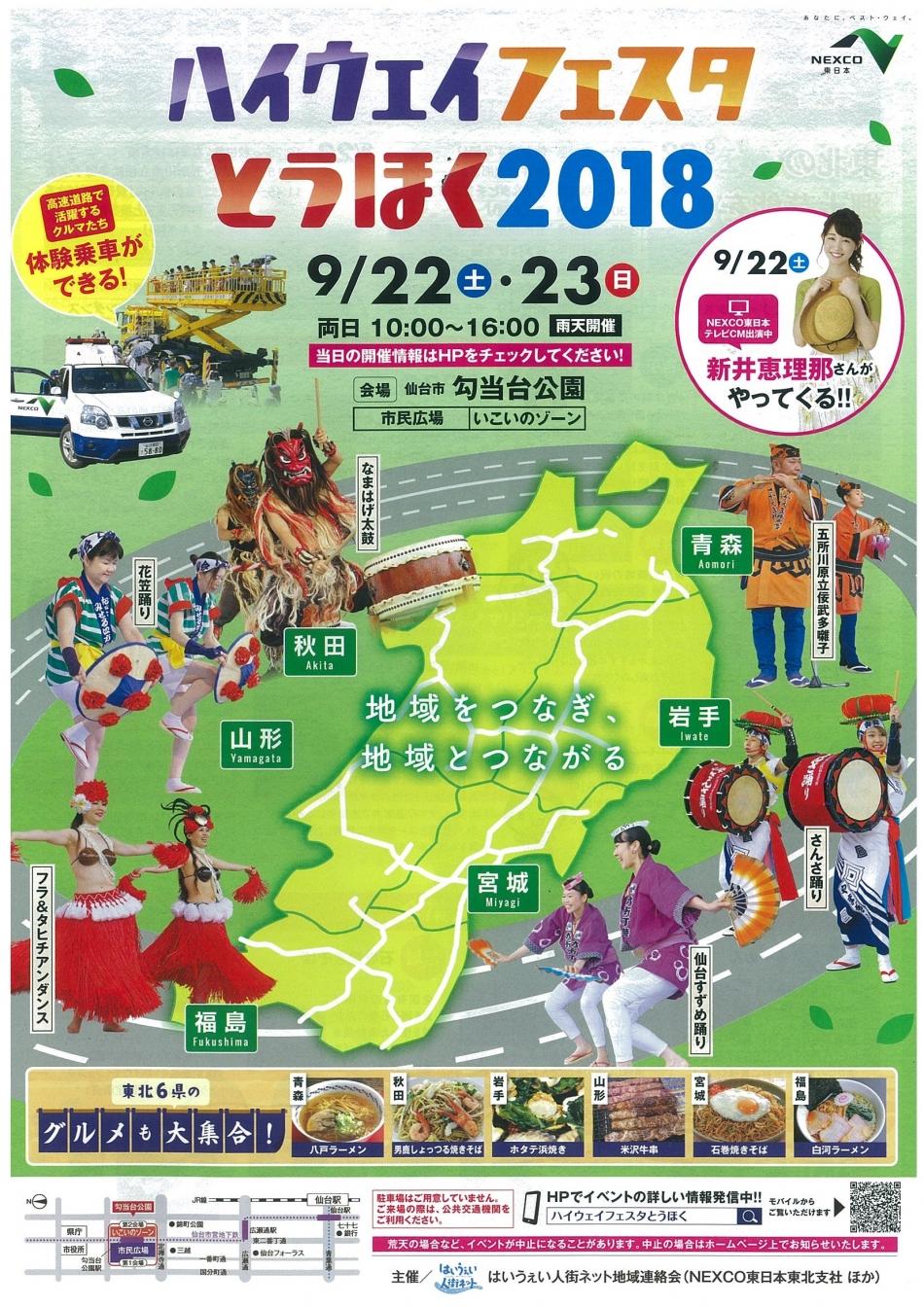 「ハイウェイフェスタとうほく2018」が開催されます!【9月22日(土)、23日(日)】