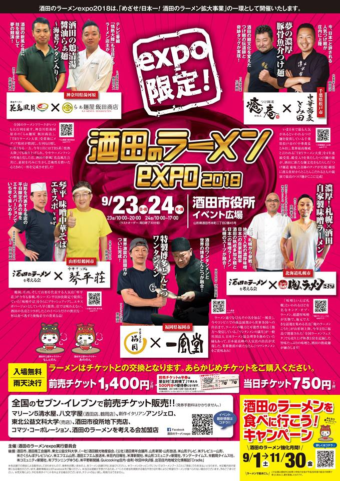 「酒田のラーメンexpo2018」 が開催されます!【9月23日(日)/24(月・祝)】