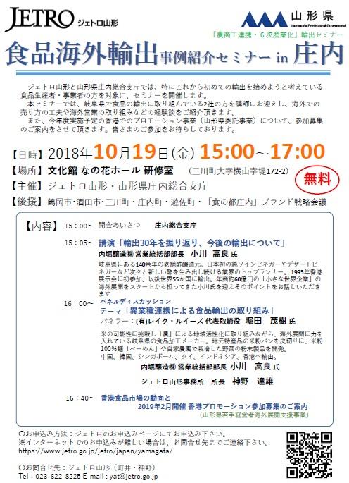 「食品海外輸出事輸出セミナー in 庄内」が開催されます【10月19日(金)】