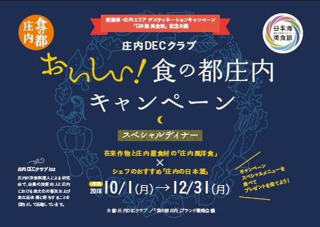庄内DECクラブ「おいしい!食の都庄内キャンペーン」が開催されます!【10月1日~12月31日】