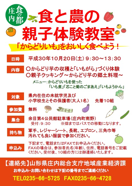 「食と農の親子体験教室」が開催されます【10月20日(土)】