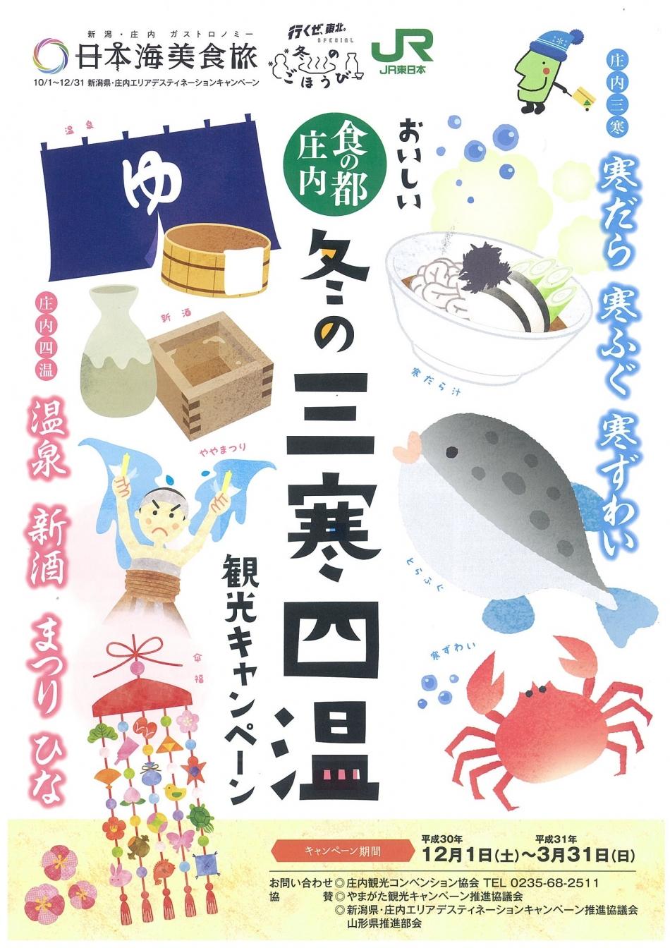 おいしい食の都庄内「冬の三寒四温」観光キャンペーンが開催中!【12月1日(土)~3月31日(日)】
