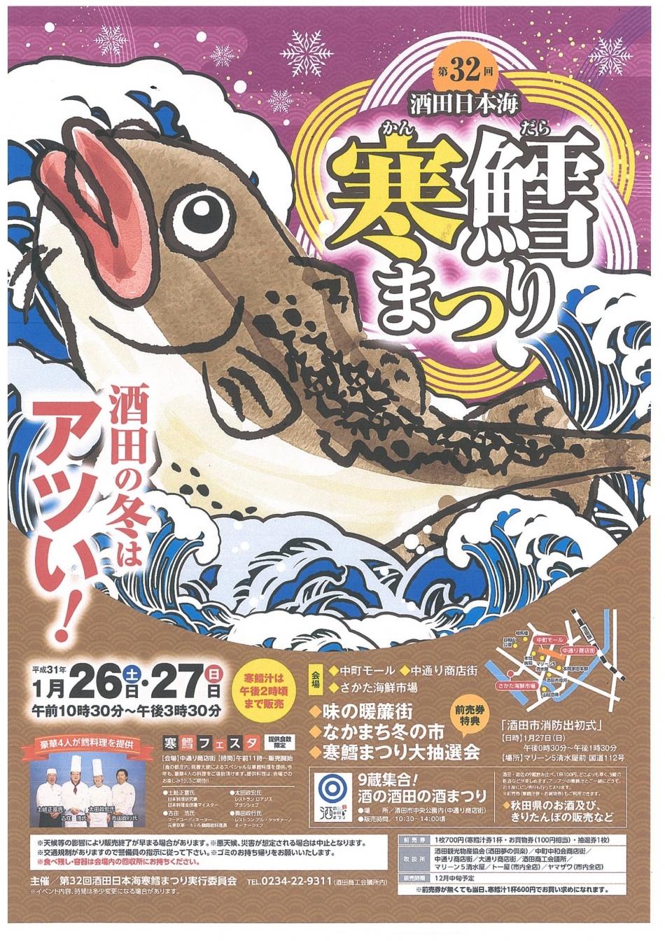 「酒田日本海寒鱈まつり」が開催されます!【平成31年1月26日(土)/27日(日)】