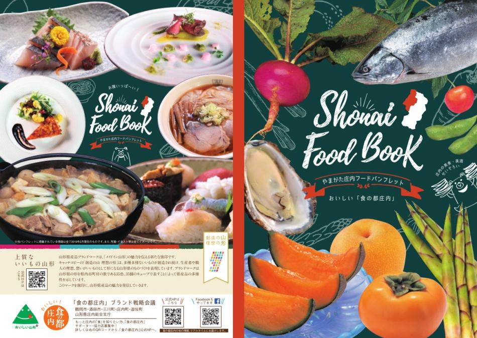 おいしい食の都庄内「Shonai Food Book(ショウナイフードブック)が完成しました!