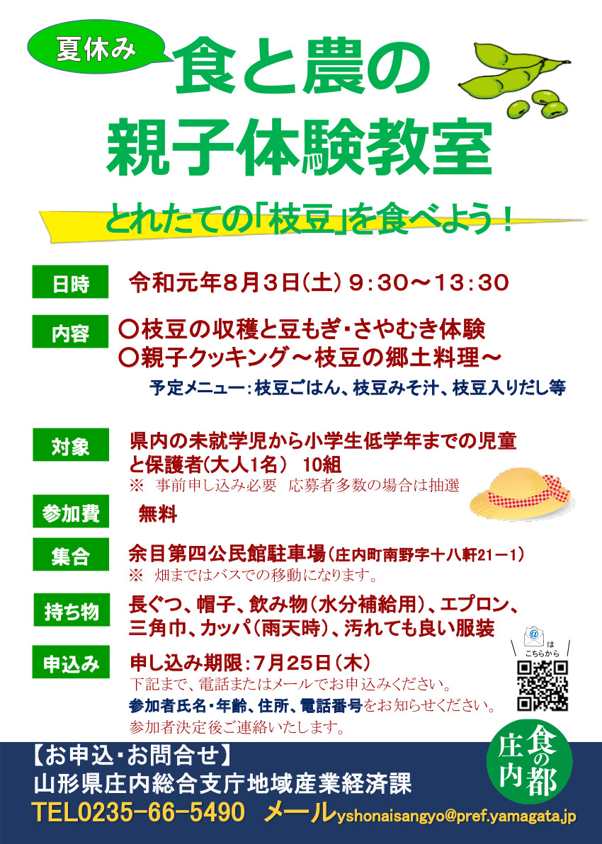 「夏休み 食と農の親子体験教室」が開催されます【8月3日(土)】
