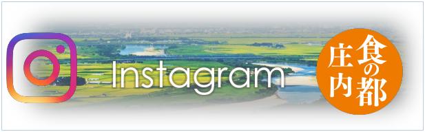 「食の都庄内」公式Instagramの運用開始について