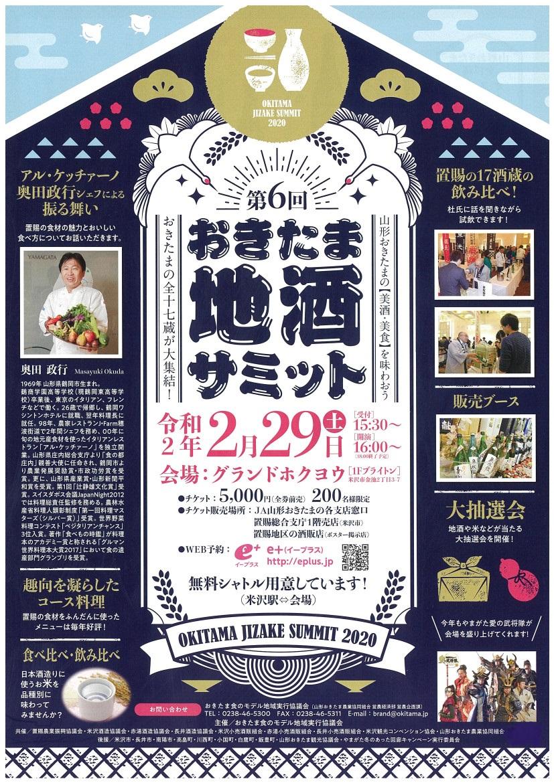 「第6回おきたま地酒サミット」が開催されます!【2月29日(土)】