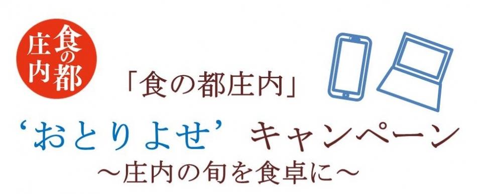 「食の都庄内」おとりよせキャンペーン開催!!