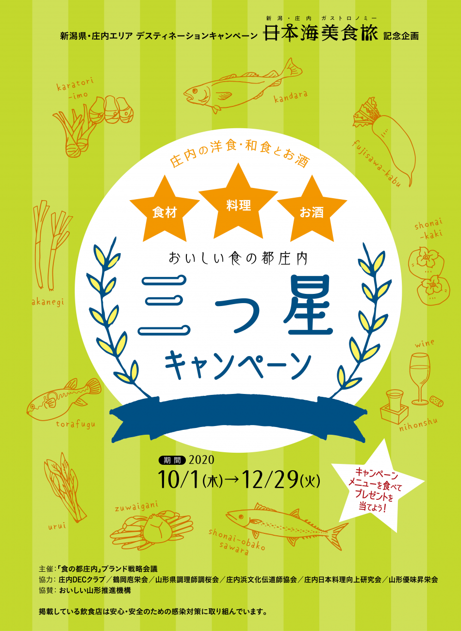 おいしい食の都庄内☆☆☆(三つ星)キャンペーン開催!!