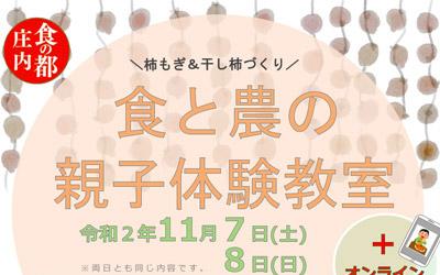 「食と農の親子体験教室+オンライン」の開催について ~柿もぎ&干し柿づくりにチャレンジ!~
