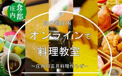 オンラインで料理教室~庄内の正月料理作ろぜ~