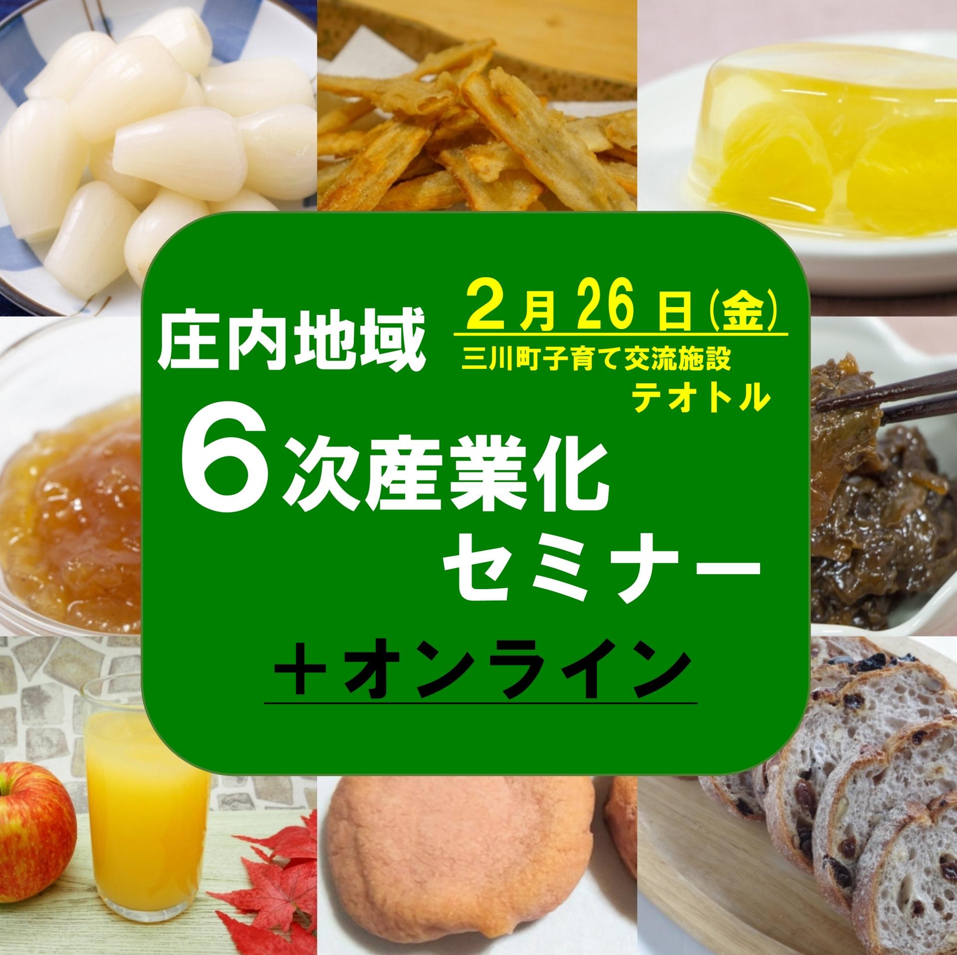 庄内地域6次産業化セミナー+オンラインの開催について(2月26日(金))