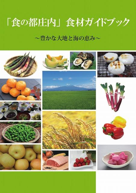 「食の都庄内」食材ガイドブック