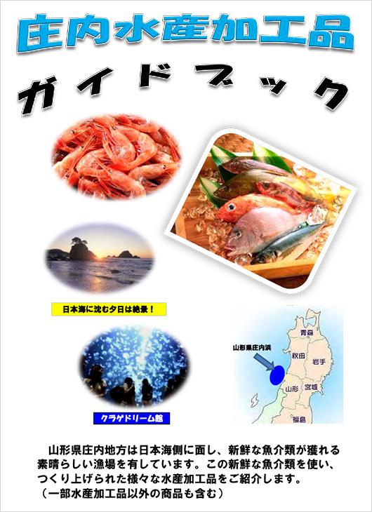庄内水産加工品ガイドブック