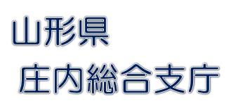 山形県庄内総合支庁