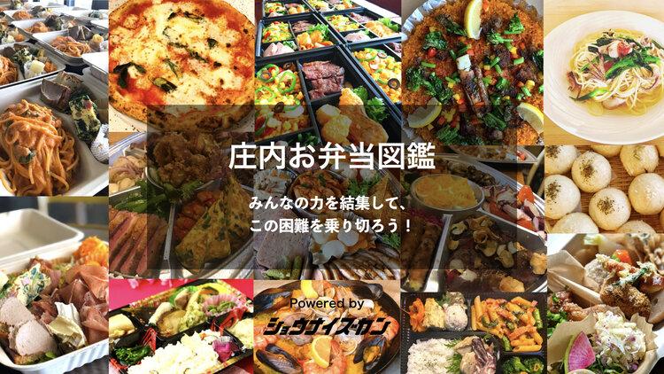 庄内お弁当図鑑