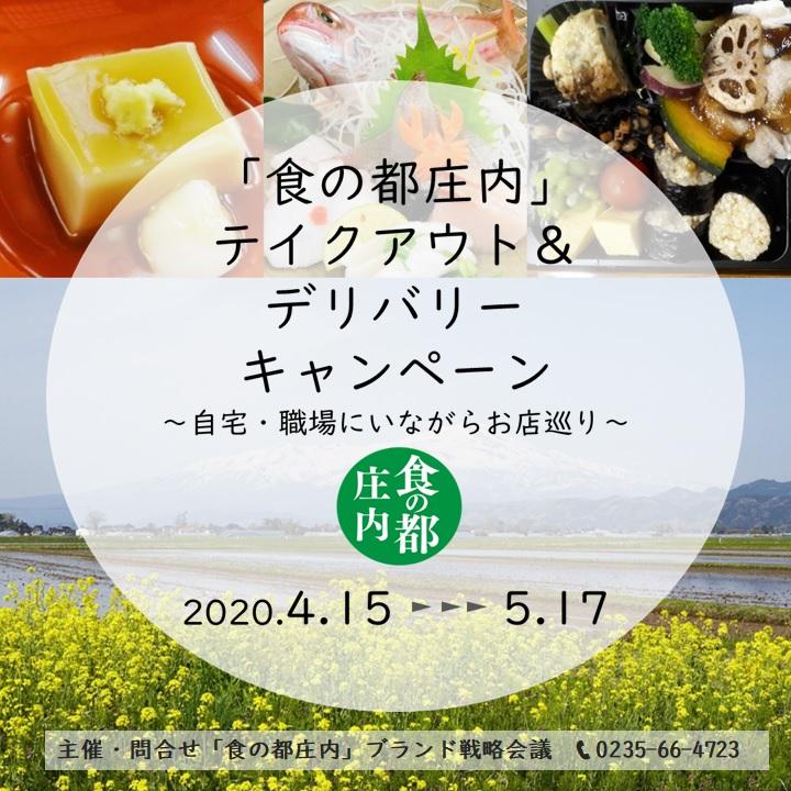「食の都庄内」テイクアウト&デリバリーキャンペーン