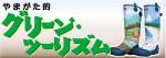 山形県グリーン・ツーリズム推進協議会
